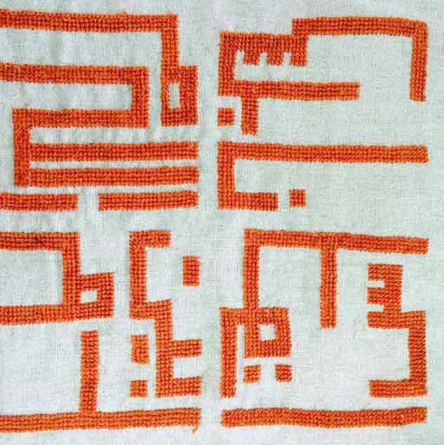 Palestinian cross stitch embroidery © Chloe Mukai